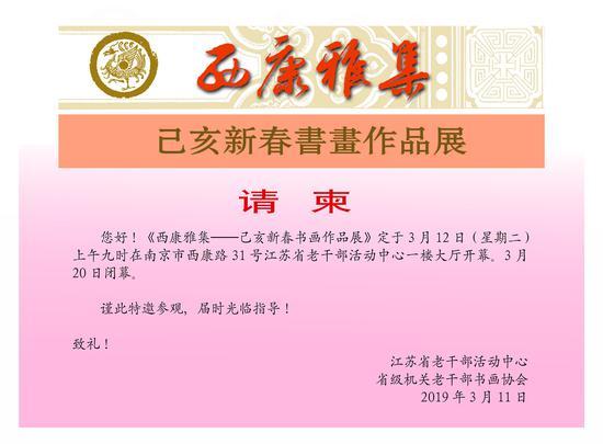 《西康雅集》己亥新春书画作品展在南京开幕