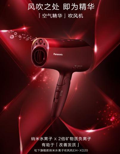 松下又出黑科技啦 Panasonic Beauty 美容X系列重磅上市