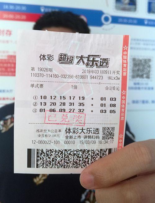 投注一份希望 收获梦想成真 潍坊民工大哥喜中大乐透二等奖29.6万元