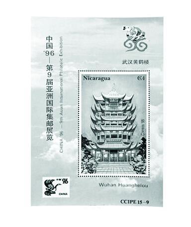 一枚尼加拉瓜发行的黄鹤楼邮票