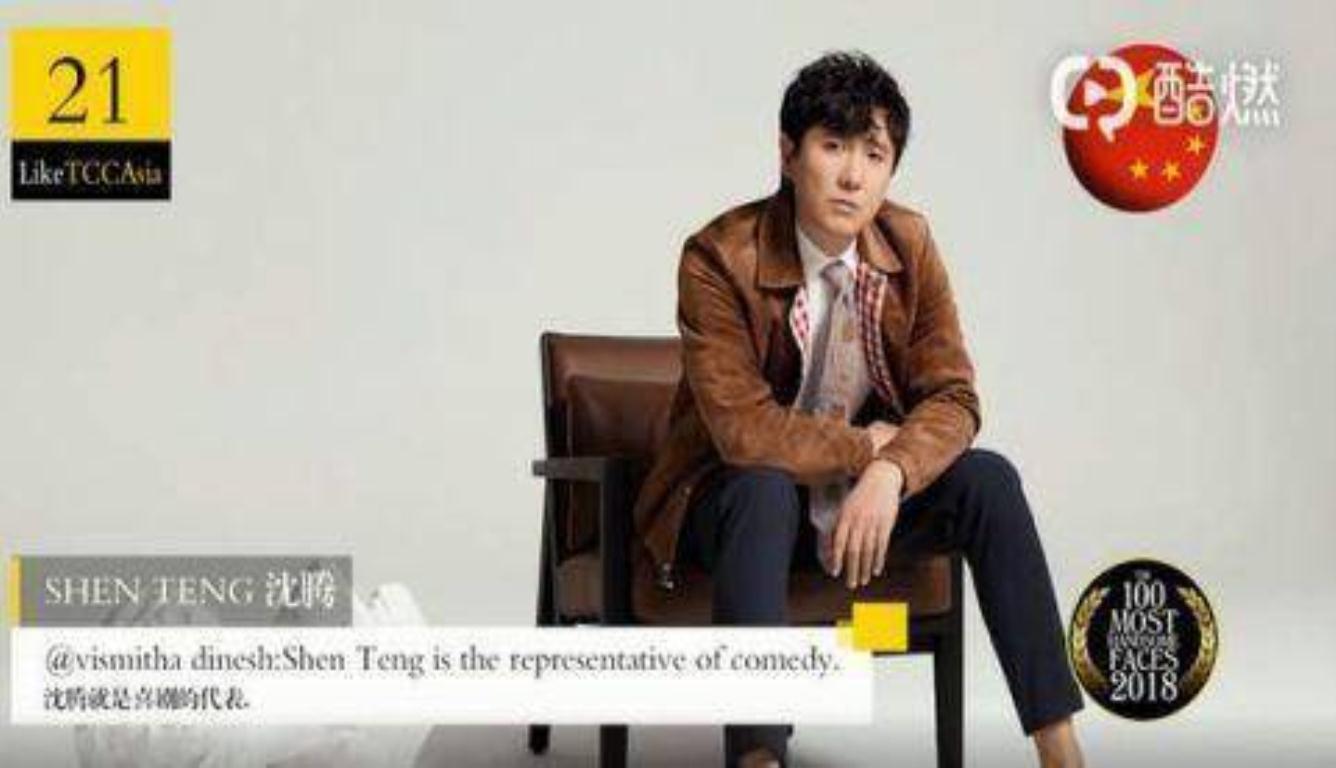 沈腾不满最帅第21 网友表示必须和吴京一决高下!
