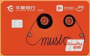 华夏银行虾米音乐联名信用卡上市