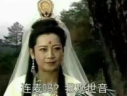 """""""网恋吗我观世音""""是什么梗"""