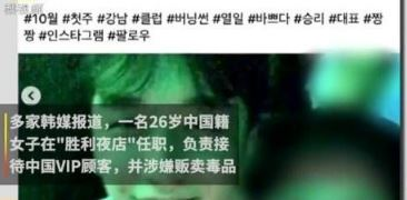 胜利事件涉及中国人 26岁中国籍女店员涉嫌贩毒