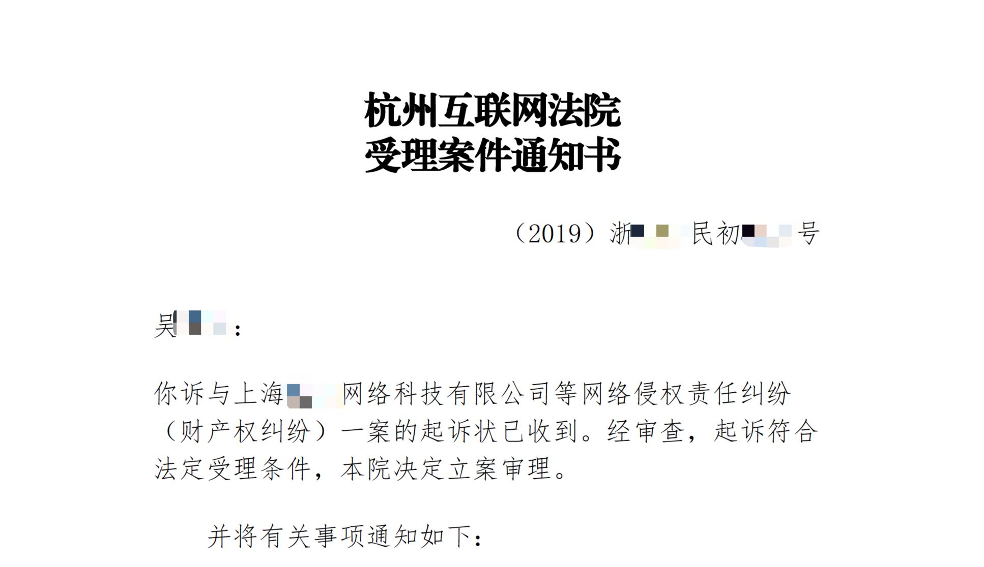 杭州互联网法院立案:比特币网络财产侵权纠纷案件