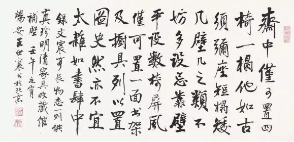 论王世襄先生的书画艺术人生