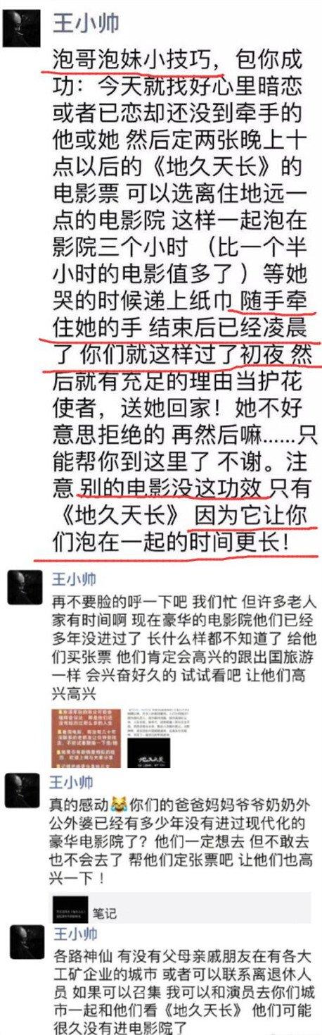 王小帥朋友圈夢之城娛樂注冊怎么回事