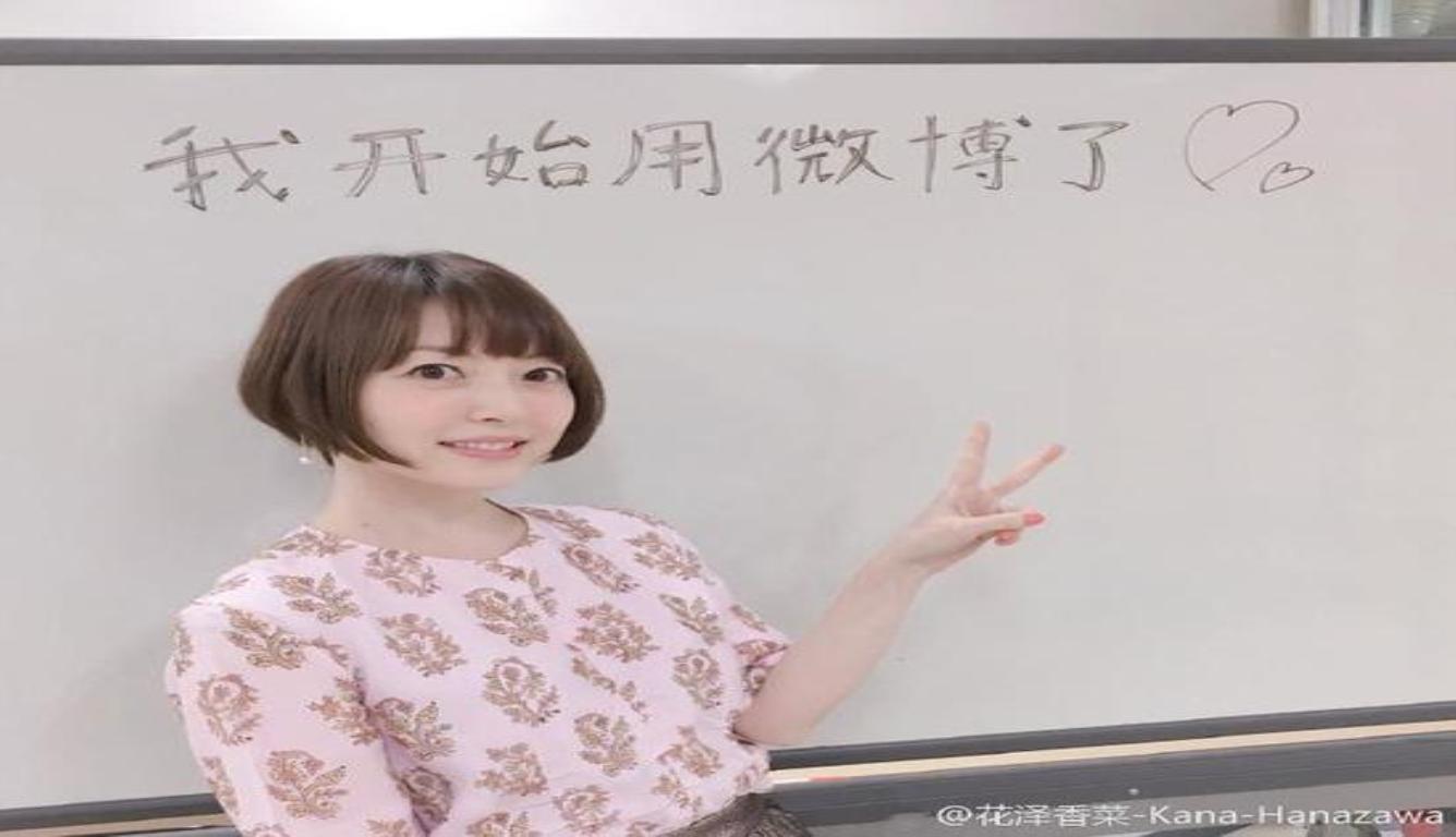 """花泽香菜开通微博 不少真爱粉留言发出""""警告"""""""