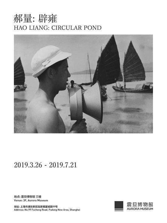 """青年艺术家郝量个展郝量:辟雍""""在震旦博物馆举行"""
