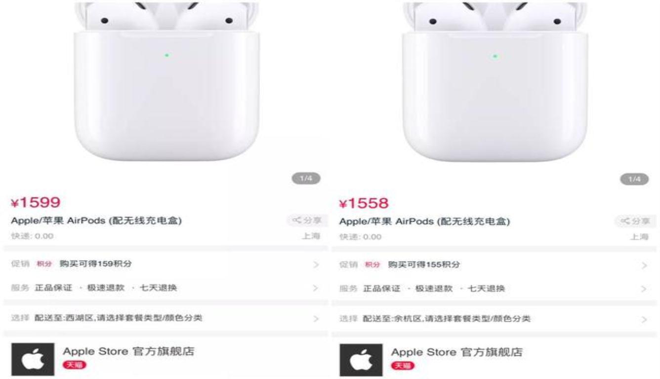 苹果降价 单品最高降价幅度达8%