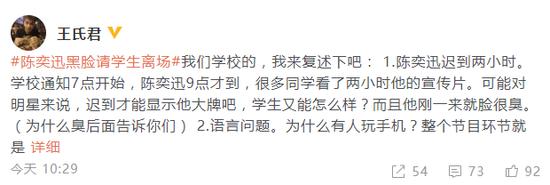 陈奕迅看不起普通话是真的吗
