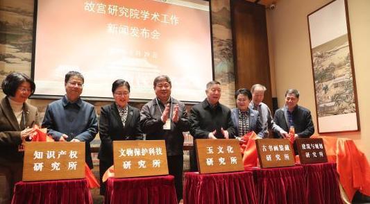 故宫博物院新成立五个研究所