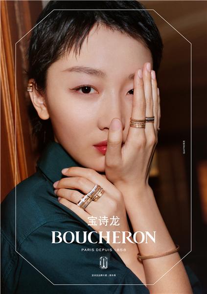 周冬雨为Boucheron宝诗龙全新广告揭幕