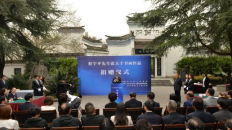 """""""程宇平先生张大千书画作品捐赠仪式""""在张大千纪念馆举行"""