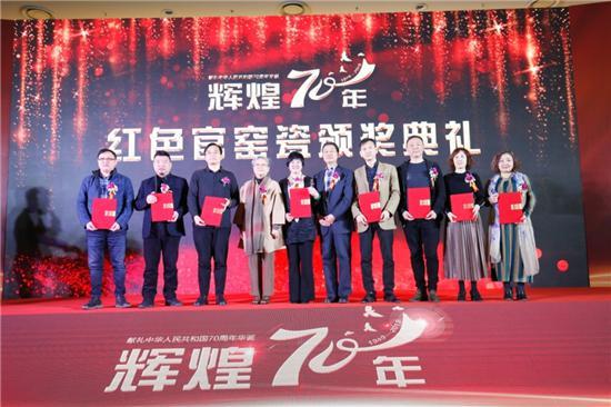 辉煌七十年陶瓷全国巡展颁奖典礼 献礼建国70周年华诞
