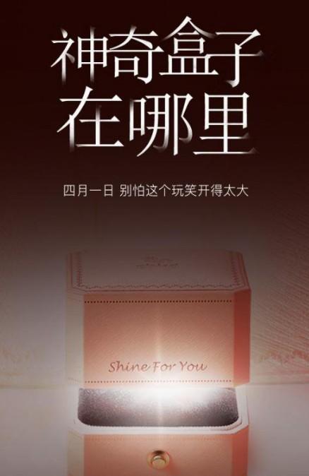 """钻石小鸟""""神奇的盒子""""活动上线 用闪耀火彩给爱情一个""""好看"""""""