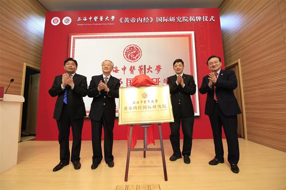 《黄帝内经》国际研究院揭牌成立