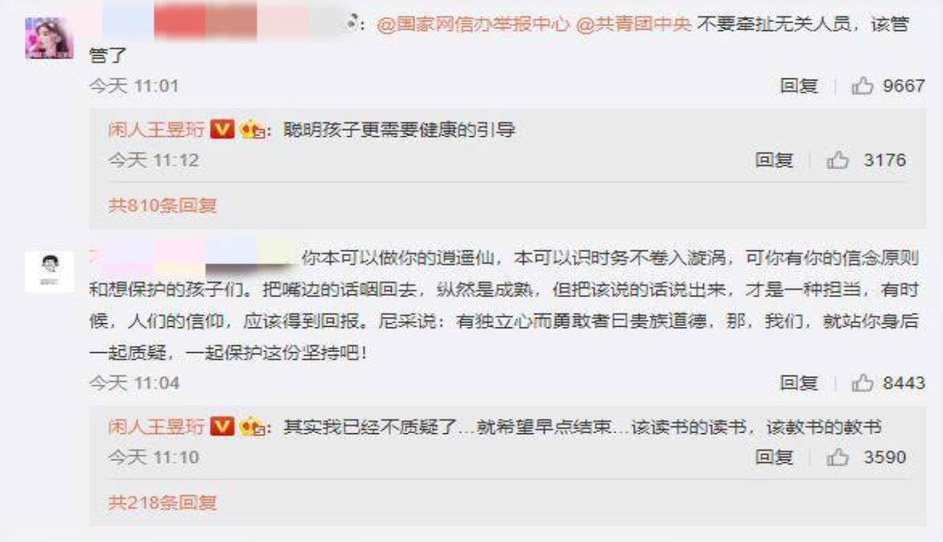 王昱珩回应上热搜 言论对优秀的孩子而言是一场灾难