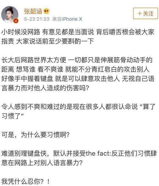 张韶涵手撕田馥甄是怎么回事