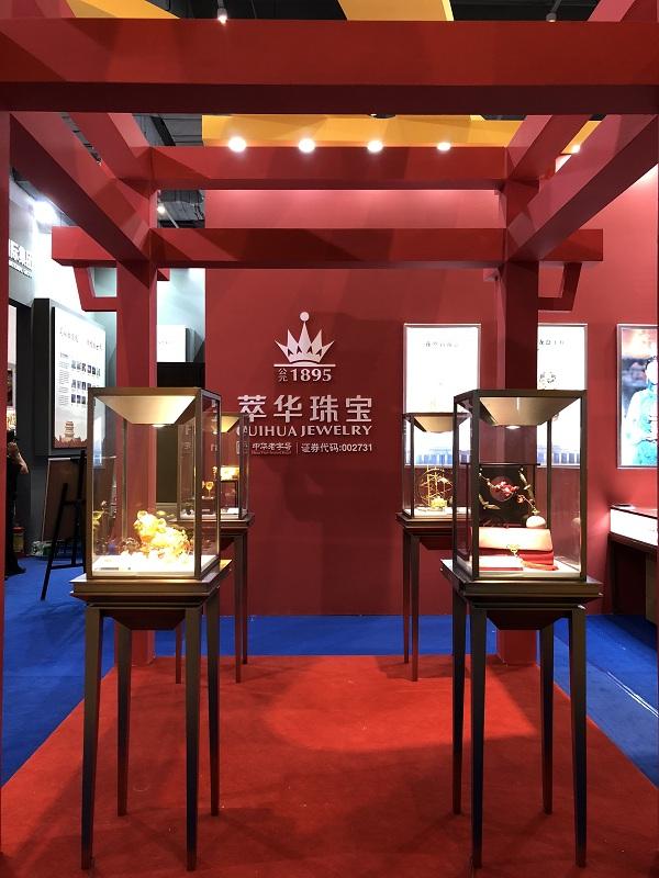 萃华珠宝应邀参加第四届海南国际品牌博览会