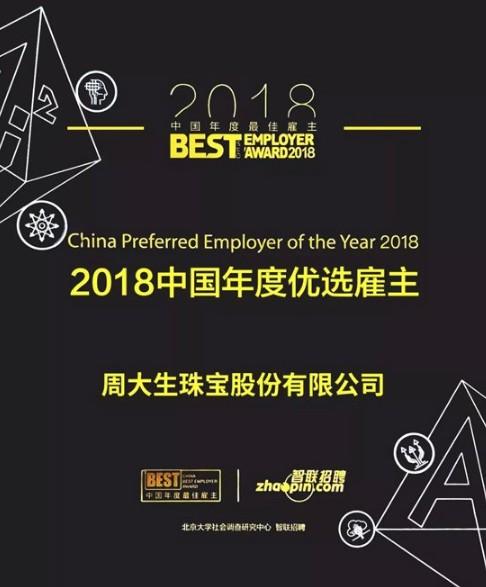 """周大生获2018年度""""中国年度优选雇主""""称号"""