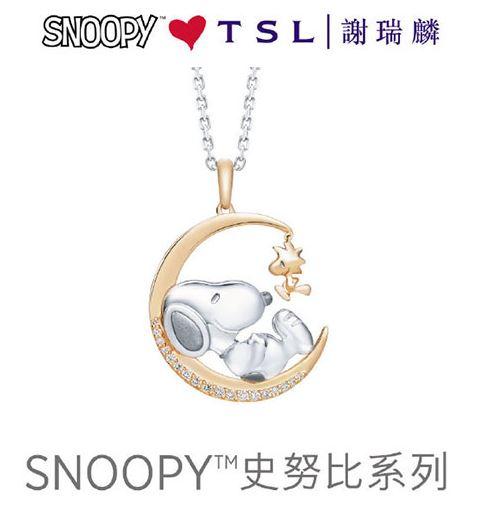 """珠宝品牌TSL谢瑞麟当季新品 以繁星相伴""""耀""""你好看"""