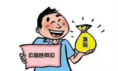 广元市关于调整市本级公益性岗位补贴标准的通知