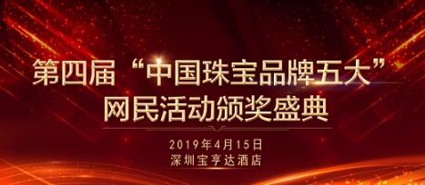 """第四届""""中国珠宝品牌五大""""即将举行"""