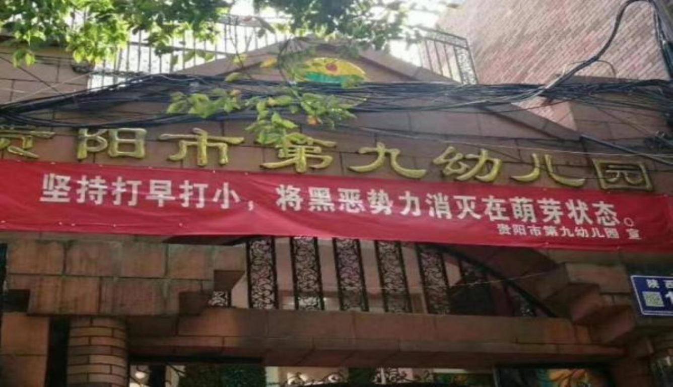 幼儿园悬挂扫黑横幅 工作人员称横幅内容本身没问题