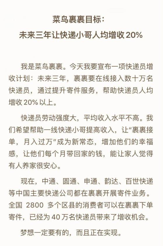 菜鸟裹裹增收计划:未来三年让快递员人均增收20%以上