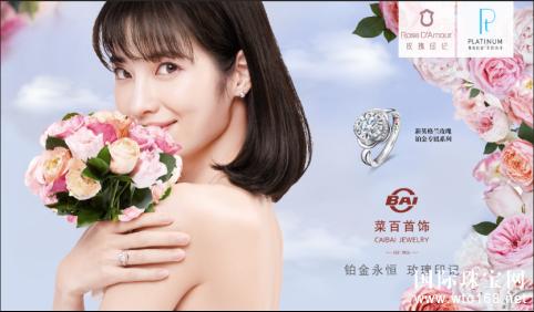 菜百首饰携手玫瑰印记Rose D'Amour推出新系列珠宝