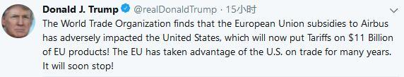 特朗普开辟新战线!美欧贸易争端一触即发