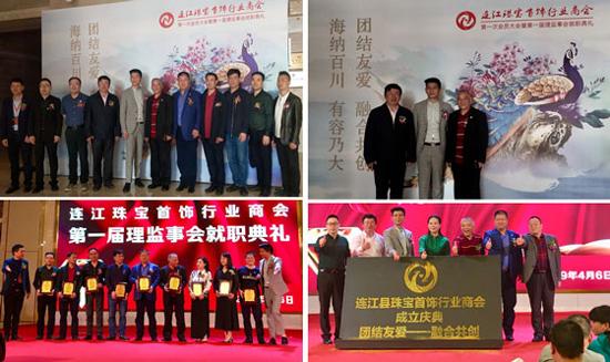 连江珠宝首饰行业商会举行第一届理监事会就职典礼启动