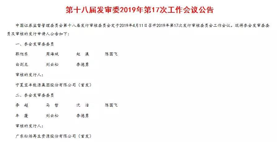 """新三板公司IPO加速 松炀资源""""超车""""上会"""