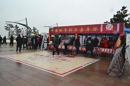 烟台体彩嘉年华亮相体育产业庙会 为市民热心作答