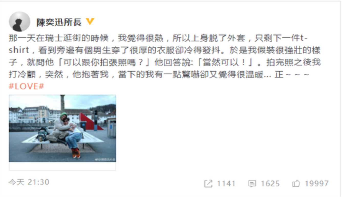 陈奕迅获陌生人拥抱 有一点惊吓却又觉得很温暖