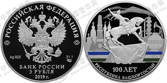 俄罗斯发行巴什科尔托斯坦共和国成立100周年纪念币