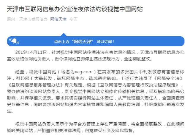 视觉中国关站整改 网友:一个盗图的公司卖版权