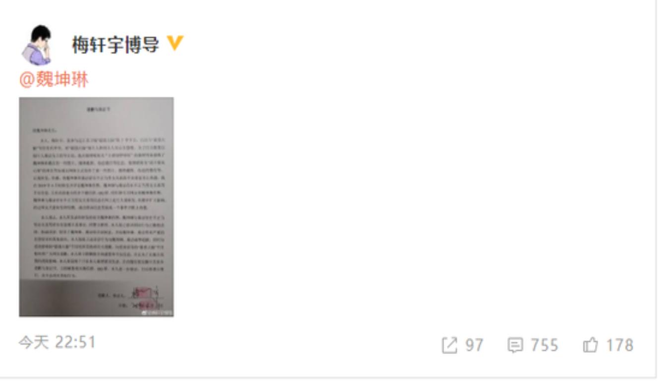 梅轩宇发道歉声明 承认自己曾捏造这一谣言