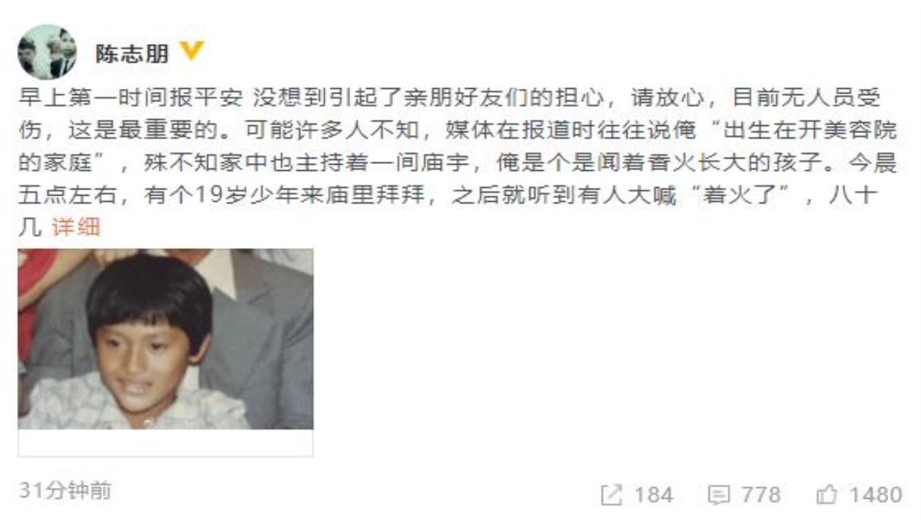 """陈志朋回应父母家遭纵火 网友猜测的""""复仇""""是""""无稽之谈"""""""