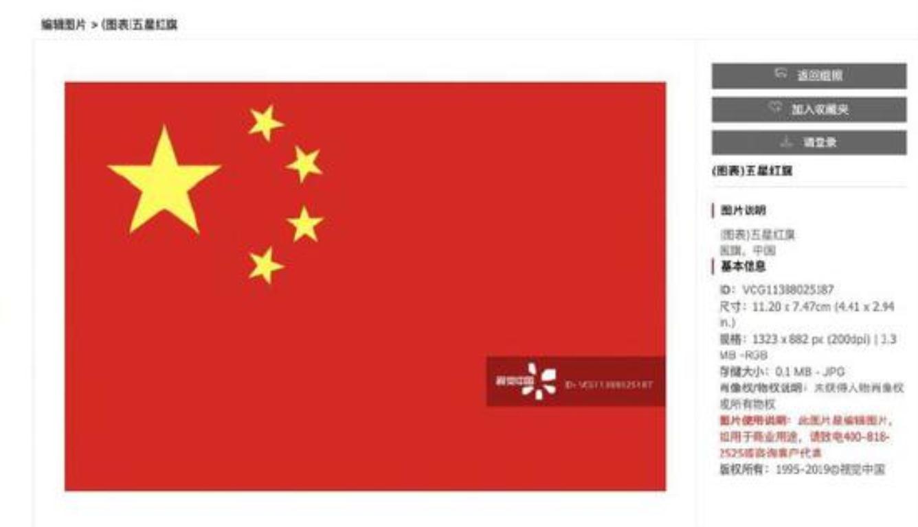 视觉中国回应图片声明版权质疑 已经进行了撤销
