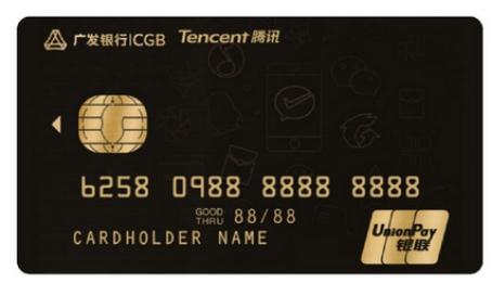 腾讯重磅推出腾讯微加信用卡