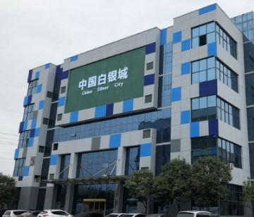 济源投资100亿元打造中国白银城