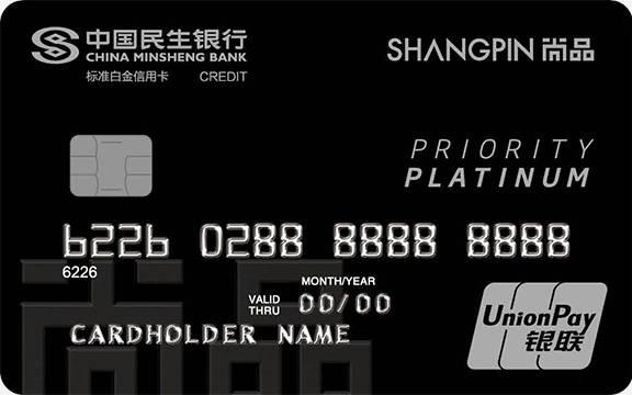 民生银行尚品网联名信用卡上市 6大权益购出色!