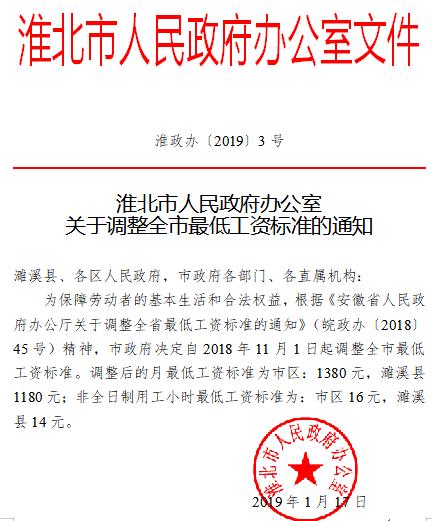 淮北市关于调整全市最低工资标准的通知