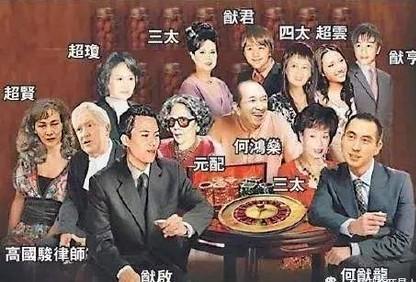 赌王何鸿燊为什么可以娶四个老婆