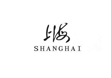建国后身份的象征:上海表