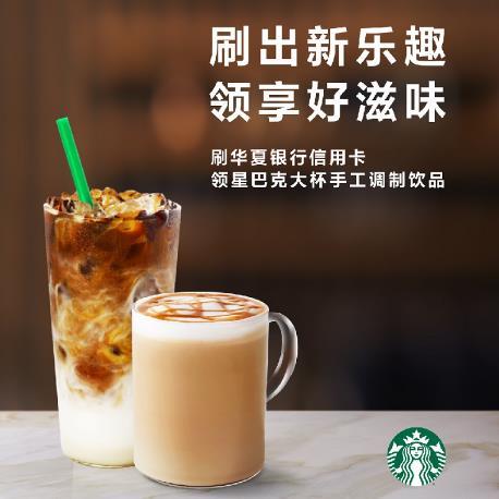 星巴克优惠来袭 下班一起喝个咖啡吧!