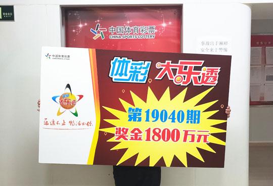 """珠海大乐透1800万得主现身 自爆选号""""秘籍"""""""
