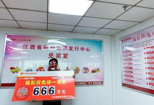 江西吉安彩民10元机选中666万元大奖